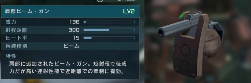 バトオペ2 ガンキャノンディテクター 武装 肩部ビームガン