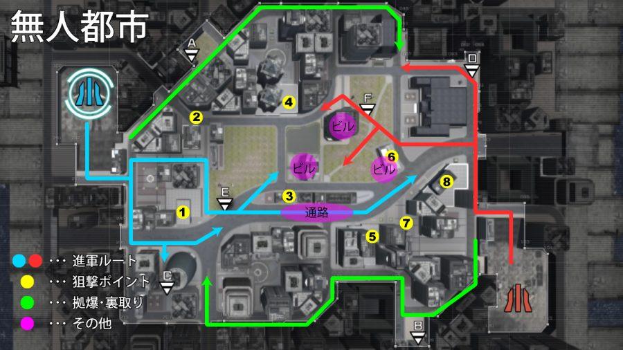 無人都市 攻略マップ