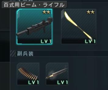 バトオペ2 ディジェ 武装