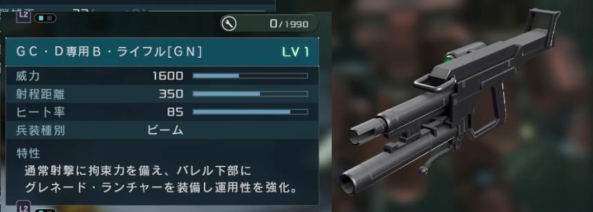 バトオペ2 ガンキャノンディテクター 武装 専用ビームライフル BR