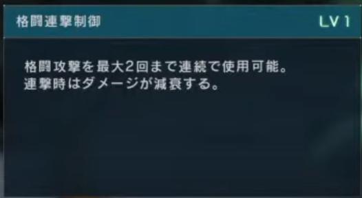 バトオペ2 スキル 格闘連撃制御 Lv.1
