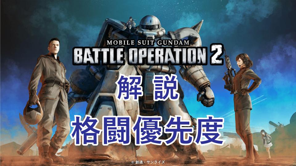 バトオペ2 格闘優先度