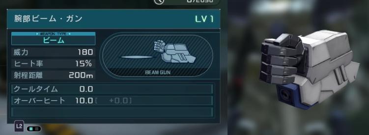 バトオペ2 フルアーマーアガンダム7号機 武装 腕ビームガン