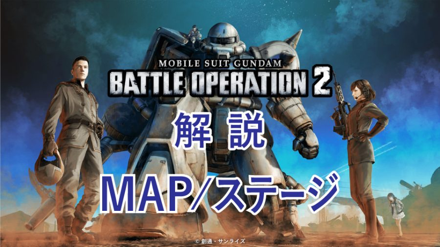 バトオペ2 マップ ステージ 攻略