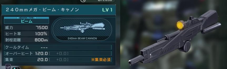 バトオペ2 フルアーマーアガンダム7号機 武装 メガビームキャノン