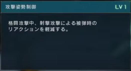 バトオペ2 スキル 攻撃姿勢制御 Lv.1