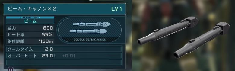 バトオペ2 マークⅢ 武装 ビームキャノン
