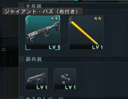 バトオペ2 ドム・トロピカルテストタイプ 武装