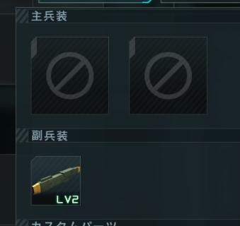 アッシマー変形時武装