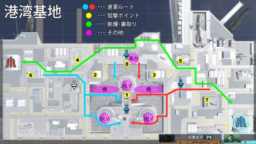 バトオペ2-港湾基地 攻略マップ