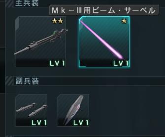 バトオペ2 マークⅢ 武装