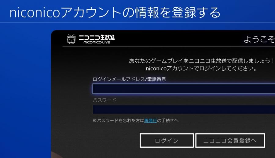 PS4からログイン