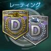 レーティングランク-レート-D