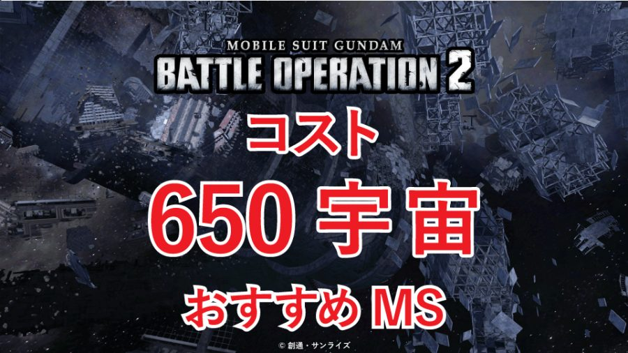 コスト650宇宙 おすすめMS