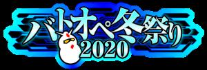 バトオペ冬まつり2020