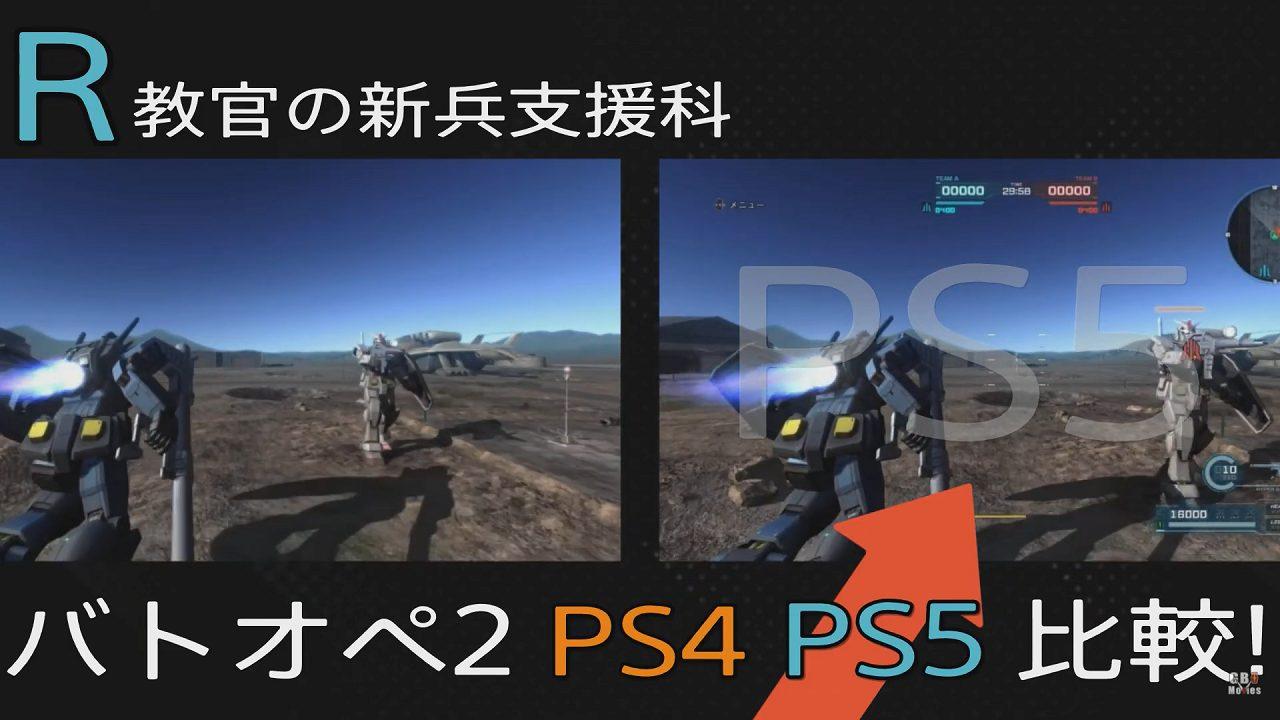 バトオペ2 PS4 PS5比較