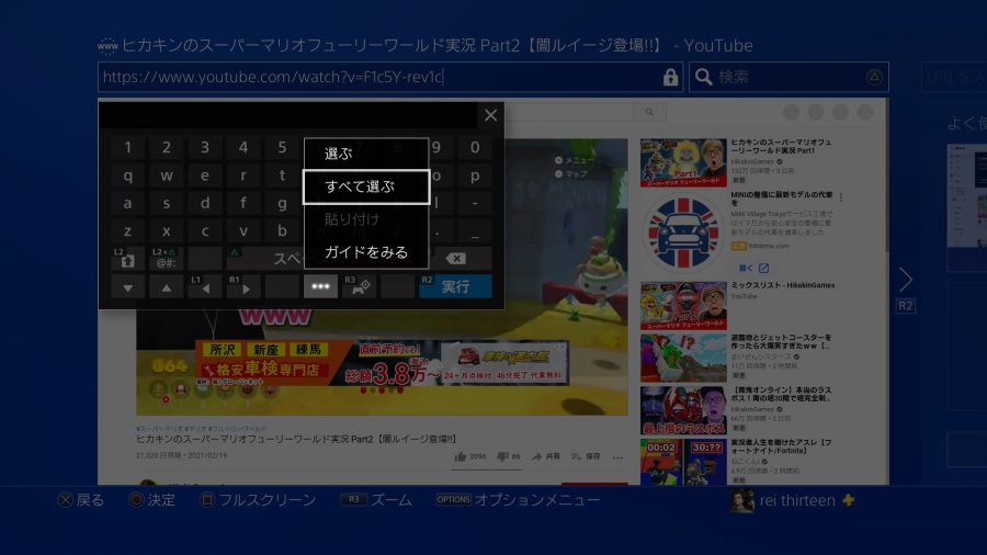 PS4 リンク選択