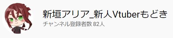 新垣アリア