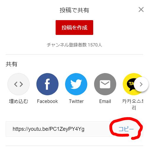 PC 動画URL コピー