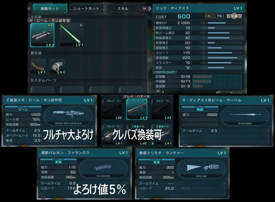 リック・ディアスⅡスペック-武装