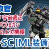 バトオペ2-ジムSC-ML装備