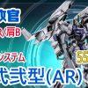 バトオペ2-零式弐型AR