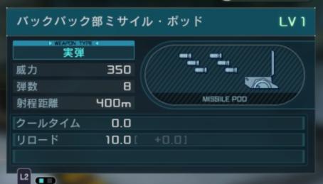 ウェルテクス ミサイル