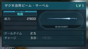 ザクⅢ改 サーベル