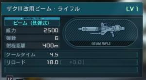 ザクⅢ改 武装 BR
