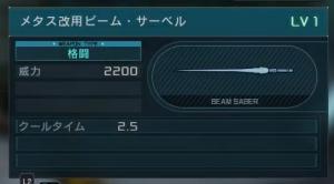 メタス改 武装 サーベル