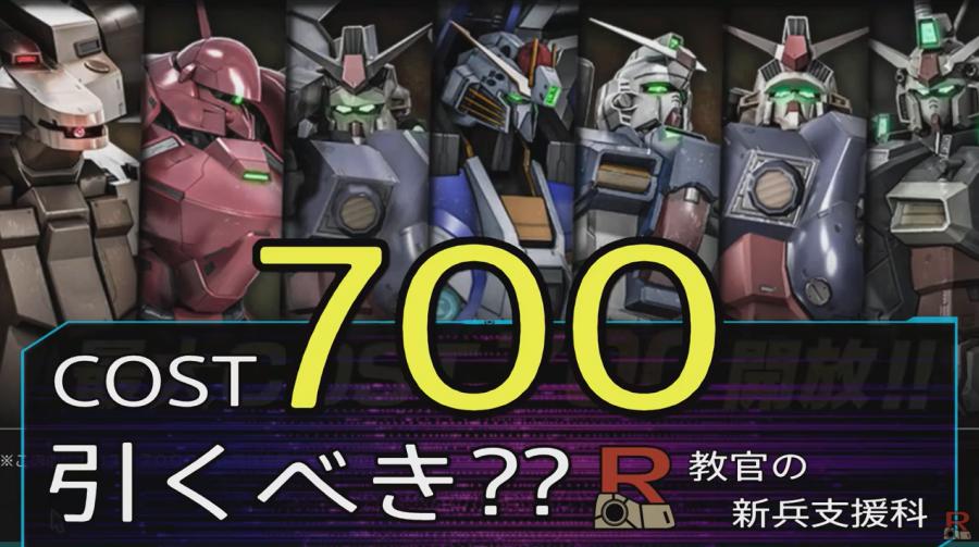 コスト700