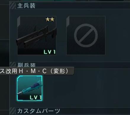 メタス改 武装 変形時