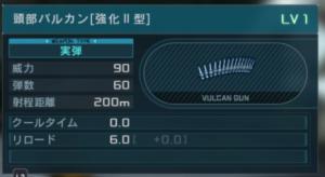 ザクⅢ改 武装 バルカン
